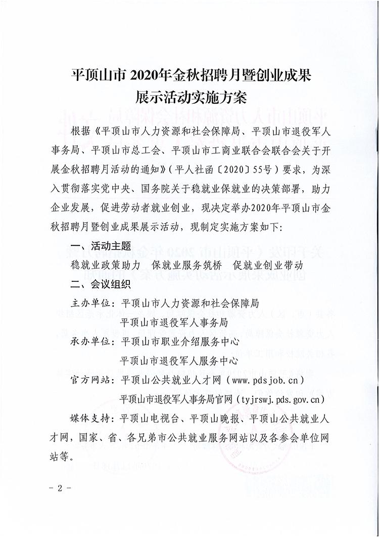 平人社办2020 116号_2.jpg